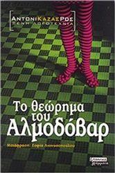 Από 14,71€ --> 4€ με την κάρτα Ianos Club για όλο το Σεπτέμβρη
