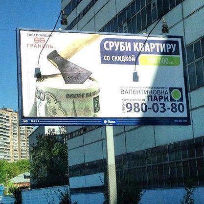 Очередная рекламная концепция от Гранель. #naruzhka #реклама #маркетинг #недвижимость #наружнаяреклама www.ozagorode.ru