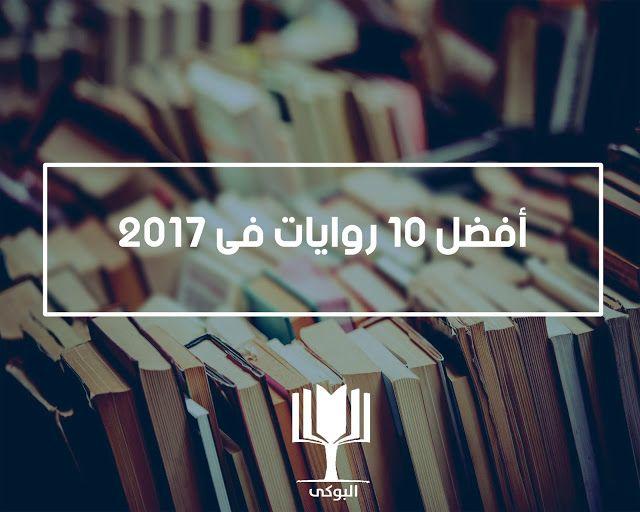 أكبرمركزلتحميل الكتب الإليكترونية ونشر الثقافة بين أوساط العالم العربى يمكنك من خلاله تحميل كل أنواع الكتب Pdf بشكل مجانى وبشكل مباشر من روايات Books Golf Clubs
