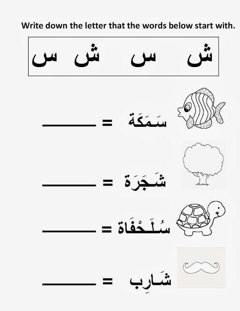 mikahaziq alif ba ta arabic letters worksheet for kids 25t places to visit pinterest. Black Bedroom Furniture Sets. Home Design Ideas