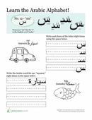 "Kids build their Arabic vocabulary skills with this cool worksheet on the letter ""zayn,"" pronounced much like the English Z."