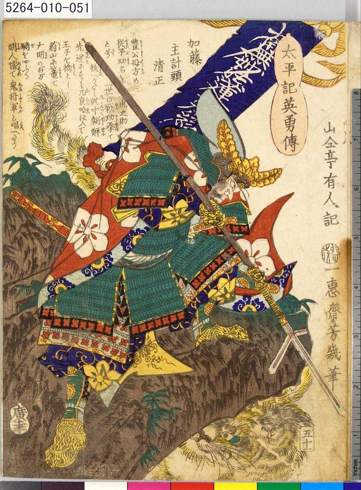 Artist: Ochiai Yoshiiku  Title:「太平記英勇伝」 「五十一」「加藤主計頭清正」  Date:1867