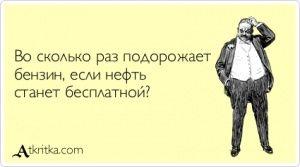 Аткрытка №383574:  Во сколько раз подорожает  бензин, если нефть  станет бесплатной? - atkritka.com