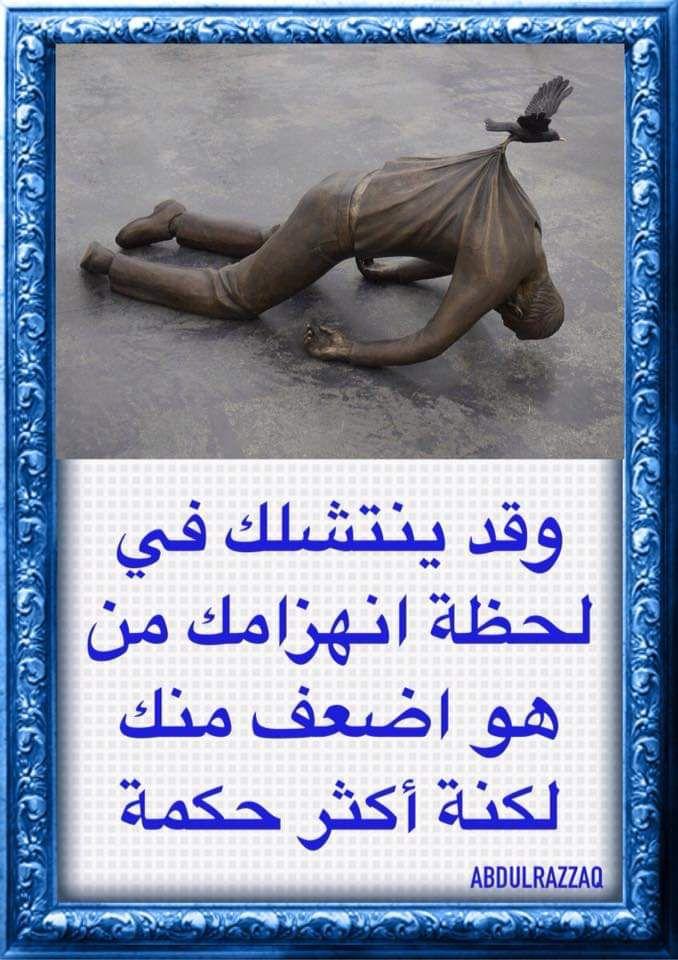 Pin By الورده الحمراء On كلمات لها معنى Quotes Novelty Sign Signs