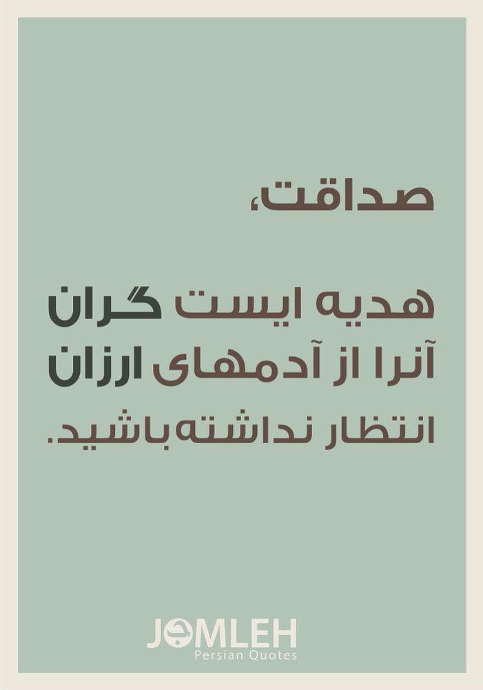 Persian Quotes   نقل قول های فارسی