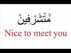 Learn Arabic lesson 2
