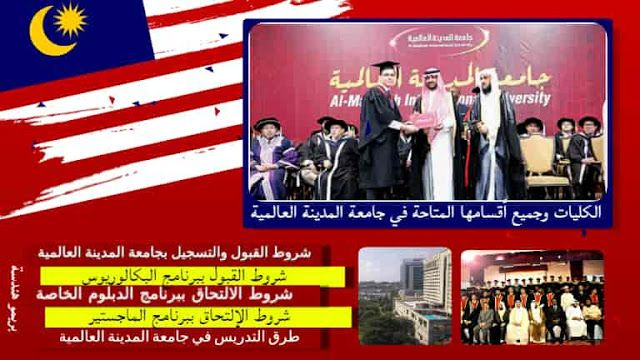 شروط القبول في جامعة المدينة العالمية International University Faculties University