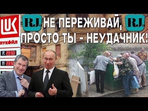 Дядя Вова, ВСЕ с тобой! Путин -  ОЙ, президент / О...