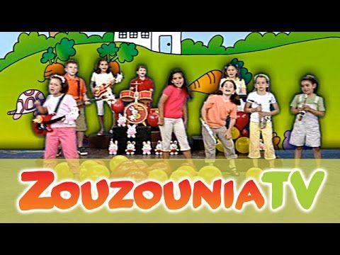 Ζουζούνια - Αχ Κουνελάκι (Official)