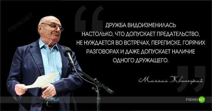 25 ярких высказываний любимого сатирика Михаила Жванецкого