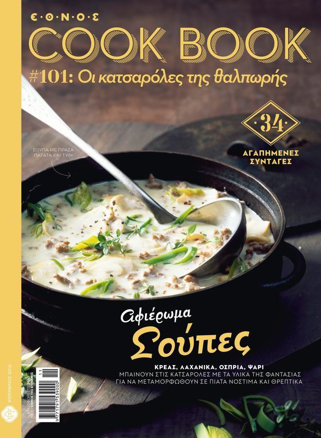 Οι+κατσαρόλες+της+θαλπωρής:+Αφιέρωμα+Σούπες