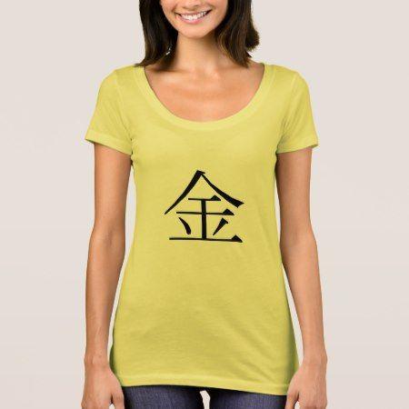 金, Gold T-Shirt - tap, personalize, buy right now!
