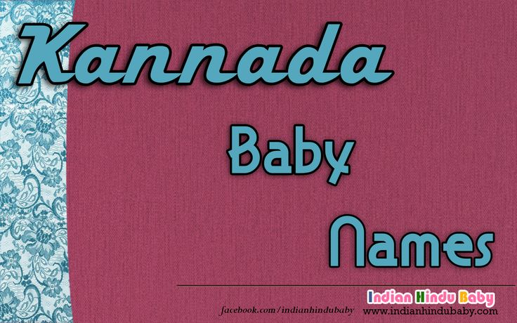 'Aabharana' is one of the famous Kannada baby name meaning 'Jewel'. Let's check out the list for more Kannada baby names - https://www.indianhindubaby.com/kannada-baby-names/