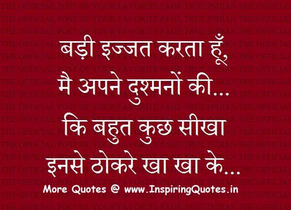 Fake Friendship Quotes In Hindi - Enemies Thoughts, Suvichar