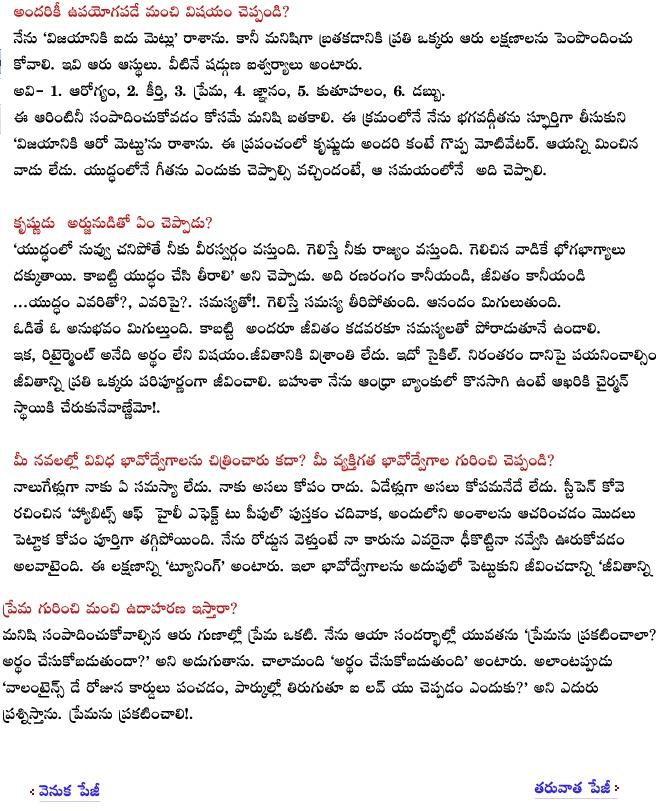 vidya interview with yandamoori veerendranath 12