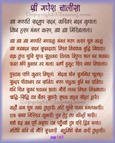 Parvati Chalisa In Hindi Pdf