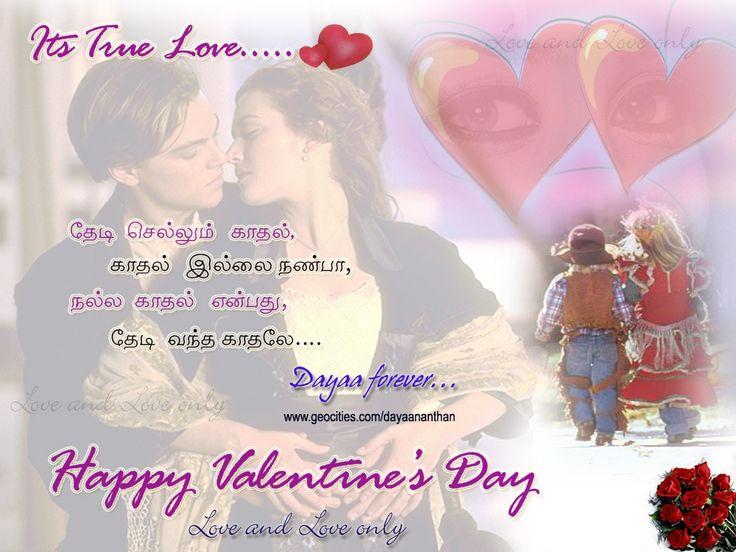 Valentine's Day Poems for Friends | காதலர் தினம் happy valentine s day