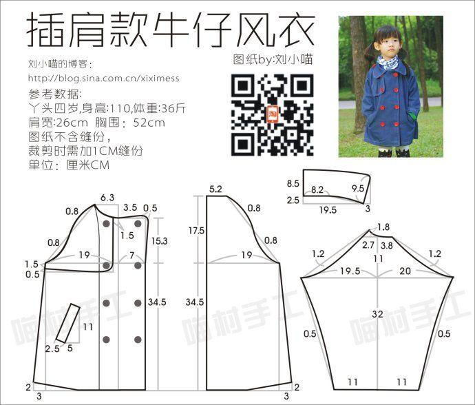 [Руководство] Лю мяу небольшой реглан джинсовой пальто (бумага для рисования):