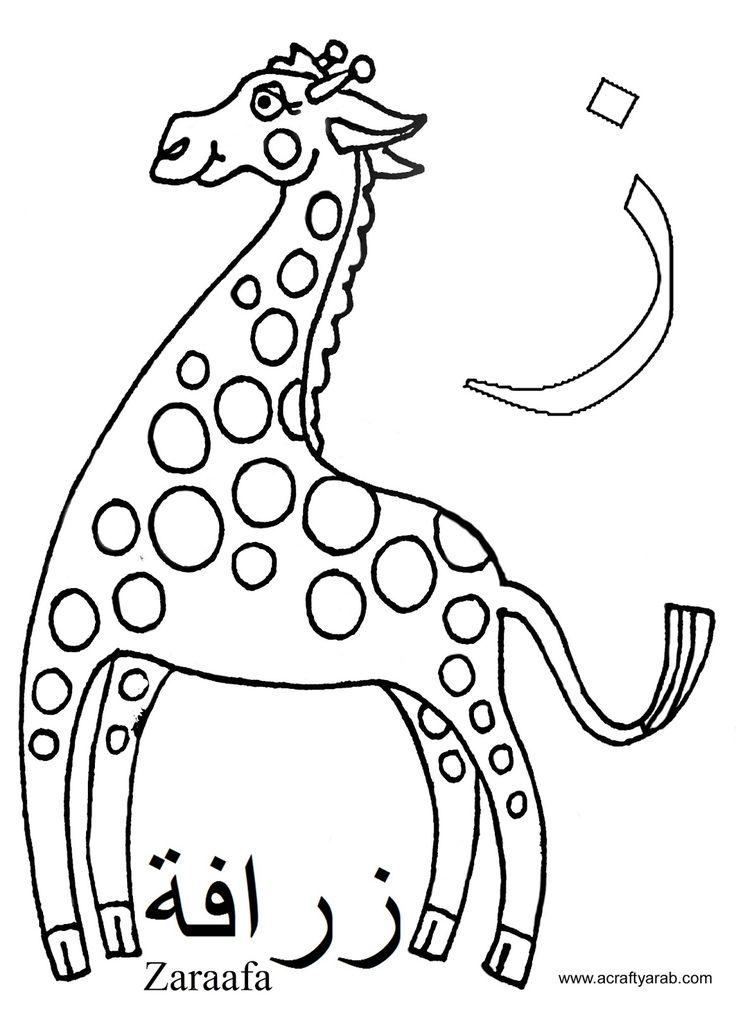 A Crafty Arab Arabic Alphabet coloring pagesZayn is