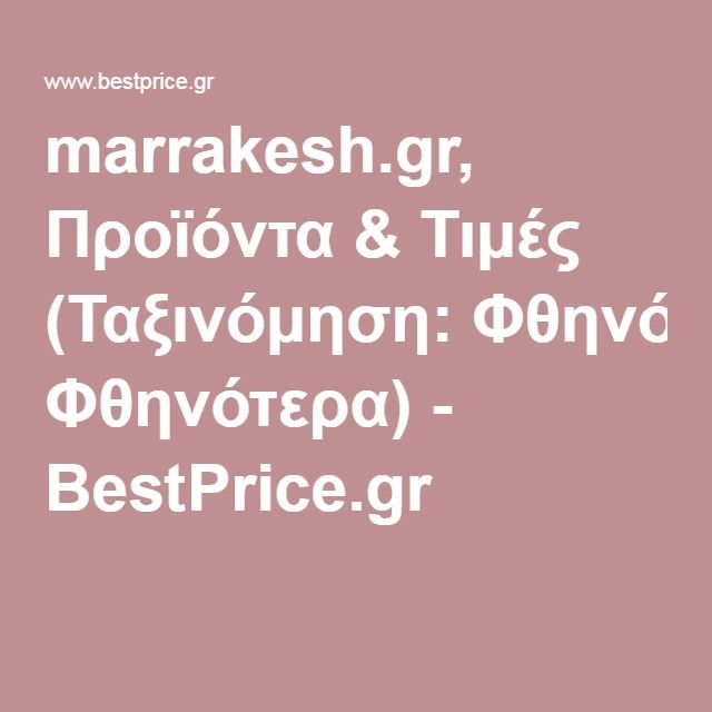 marrakesh.gr, Προϊόντα & Τιμές (Ταξινόμηση: Φθηνότερα) - BestPrice.gr