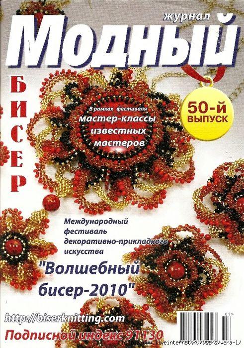 Модный журнал. Бисер 2010-7. Обсуждение на LiveInternet - Российский Сервис Онлайн-Дневников