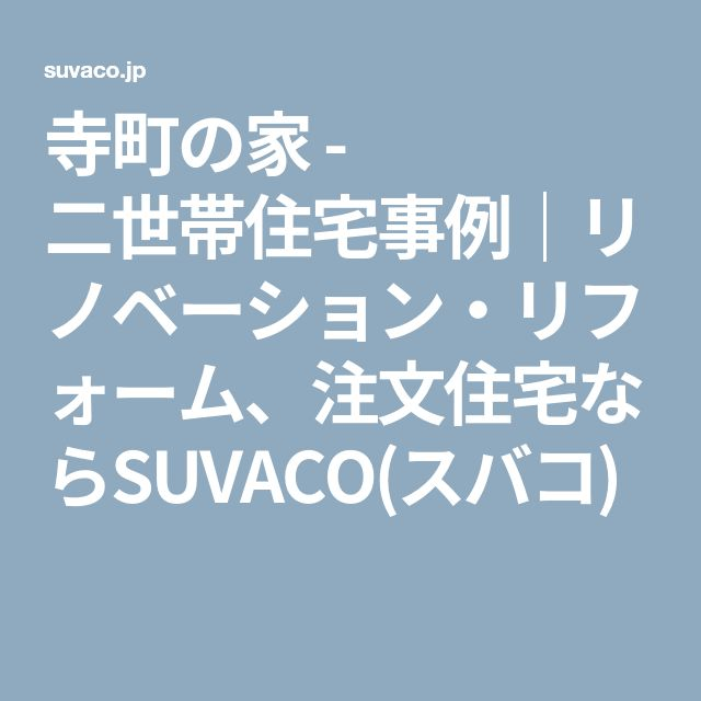 寺町の家 - 二世帯住宅事例 リノベーション・リフォーム、注文住宅ならSUVACO(スバコ)