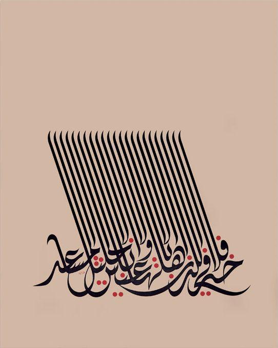 منير الشعراني ( Mouneer Alshaarani )  فلا خيرَ في اللذات إلا بأهلِها ولا عيشَ إلا بالخليلِ المساعِدِ  (الشافعي)