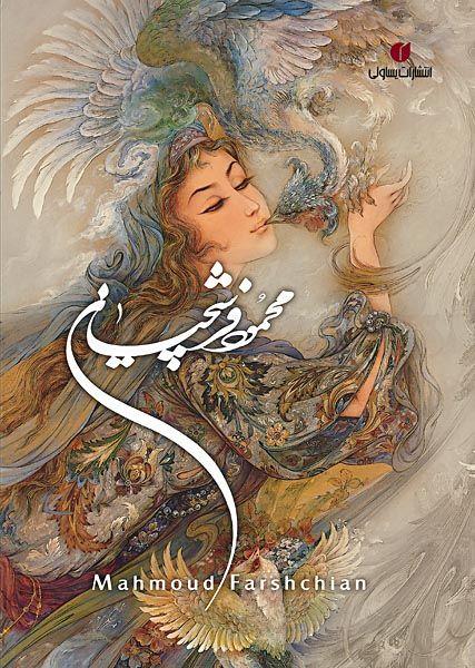 Art from Iran: Mahmoud Farshchian - Socialphy