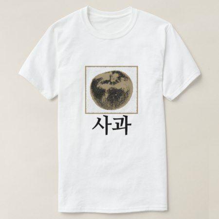 사과 , apple in Korean T-Shirt - tap, personalize, buy right now!