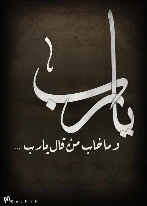 islamic-art-and-quotes: Ya Rabb Calligraphy يا...