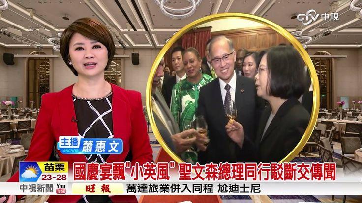 感覺燒了好多錢啊  Σ(・口・)   #耳塞  蔡英文 Tsai Ing-wen #台北賓館 #雙十國宴