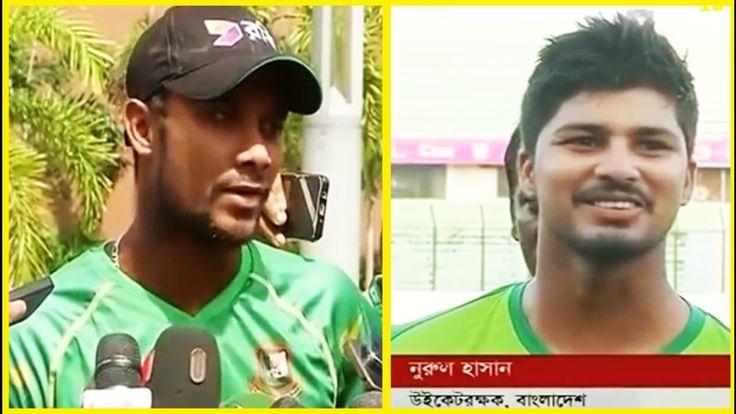 সবপন পরণ খশ সববর-নরল ইসলম | Bangladesh Cricket news 2016 [Sports Agent]  বসতরত ভডওত...  পরতদনর খলধলর সবখবর পত আমদর চযনলট সবসকরইব করন...  subscribe our channel:https://www.youtube.com/channel/UCnI_bl2zK6uBrIoyYjQMisA  bangla news cricket news bangladesh cricket latest cricket news cricket news 2016 bangladeshi cricket news latest bangla news bangladeshi news bangladesh cricket team mashrafe Mortaza sports agent bangladesh cricket news 2016 bangladesh cricket news update bangladesh cricket…