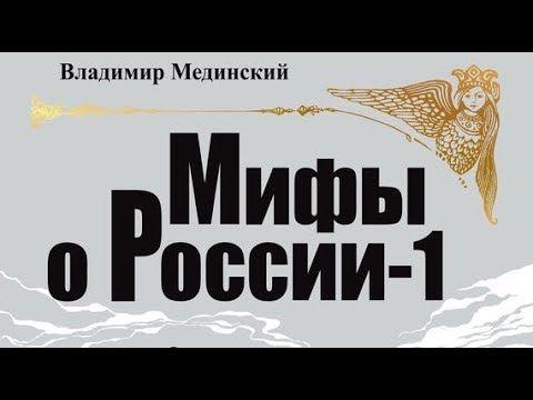 Мифы о России | videolain