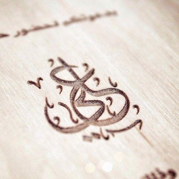 Laser engraving on wood invitation - Arabic Calligraphy. #Natoof