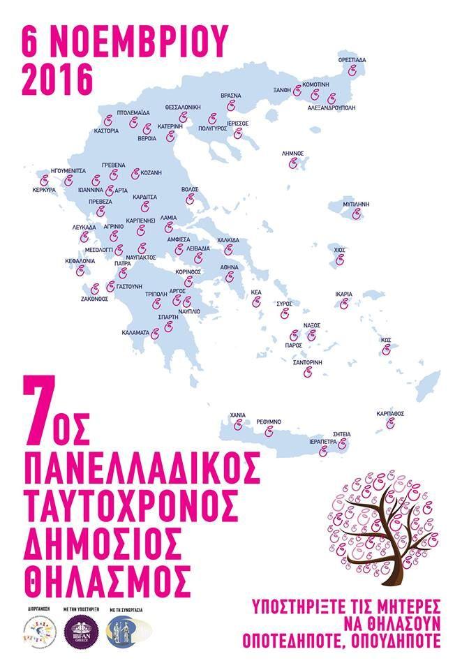 Πανελλαδικός Ταυτόχρονος Δημόσιος Θηλασμός 2016 @ Πλατεία Ελιάς στη Βέροια !  Το Πανελλήνιο Δίκτυο Εθελοντικών Ομάδων Υποστήριξης Μητρικού Θηλασμού και Μητρότητας την Κυριακή 6 Νοεμβρίου 2016 διοργανώνει μια εκδήλωση - γιορτή για το μητρικό θηλασμό τον Πανελλαδικό Ταυτόχρονο Δημόσιο Θηλασμό. Από τo 1992 καθιερώνεται διεθνώς ο εορτασμός της Εβδομάδας Μητρικού Θηλασμού από την WABA (Παγκόσμια συμμαχία για την προώθηση του θηλασμού) τον Παγκόσμιο Οργανισμό Υγείας (ΠΟΥ) και τη UNICEF στις 1 - 7…