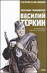 Александр Твардовский  Василий Тёркин