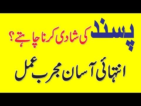 Powerful Wazifa | Dua For Love Marriage In Urdu || Pasand Ki Shadi Ka Amal Dua || Anam Home Remedy - YouTube
