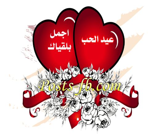 صور هدايا دباديب عيد الحب 2019