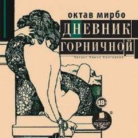 Аудиокнига Дневник горничной Октав Мирбо