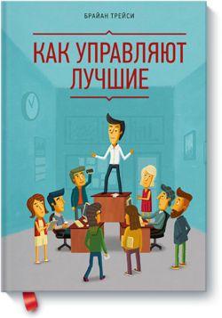 """Книга """"Как управляют лучшие"""" (твердый переплет)  фото и картинка"""