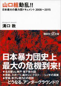 山口組動乱!! 日本最大の暴力団ドキュメント 2008~2015【楽天ブックス】 創設1世紀、日本最大の組織犯罪集団の中でいま何が起きているのか? 六代目司体制の強権支配と粛清の内部抗争、暴排条例の包囲網の中での蠢き、芸能界との接点、闇カジノなどの地下シノギ、台頭する新たな反社勢力との牽制、協力……命を賭けて反社勢力を追い続けた著者だからこそ書ける闇社会最新ルポ!