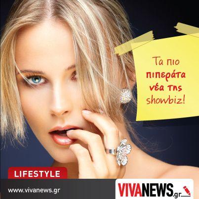 Τα πιο πιπεράτα νέα της showbiz από τις καλύτερες πηγές στο www.vivanews.gr !