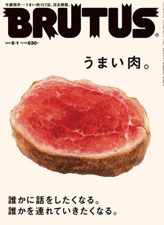 マガジンハウス : BRUTUS 2012年 8/30号うまい肉