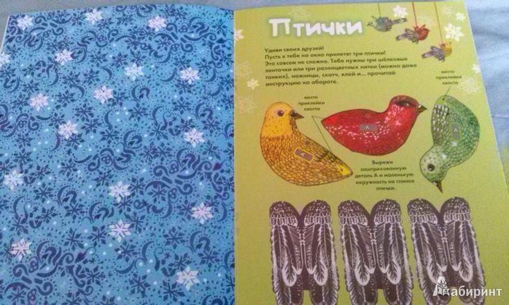 Иллюстрация 3 из 12 для Рождественские игрушки | Лабиринт - книги. Источник: G