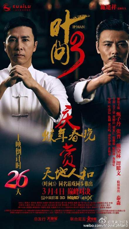 M.A.A.C. – U.S. Trailer For IP MAN 3 Starring DONNIE YEN. UPDATE: China Posters
