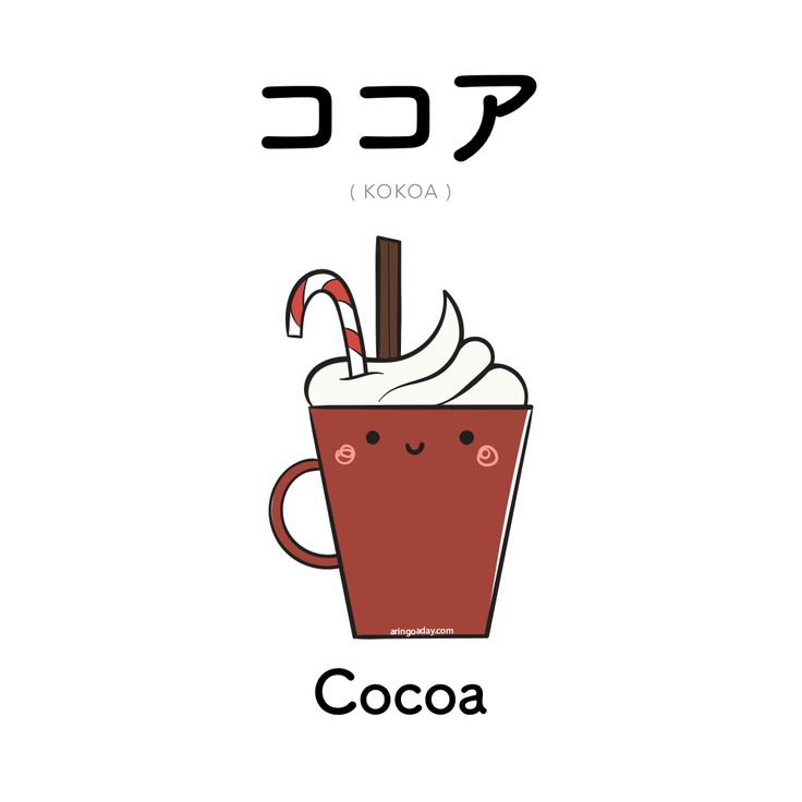 [442] ココア | kokoa | cocoa
