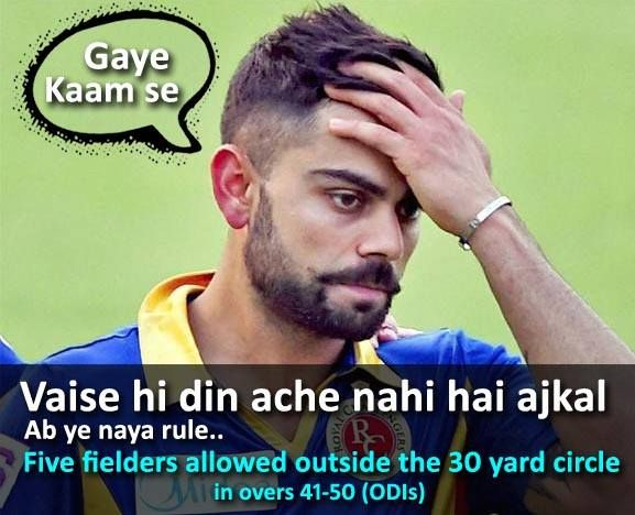 Virat Kohli reaction on new ODI cricket rule. #funny #virat #kohli #cricket #image #fun #humor #india