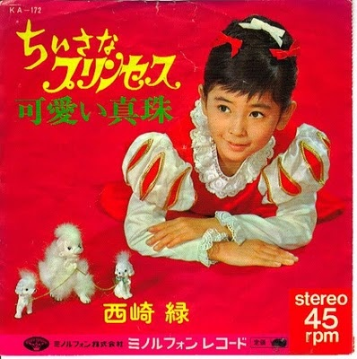 17 Best Images About Vintage Japanese Album Covers 日本 On
