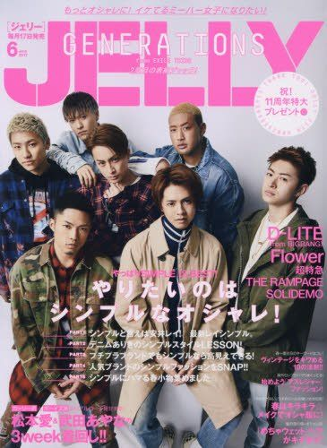 Jelly June 2017 issue-Jelly Japanese fashion magazine for women 2017 - DOMO ARIGATO JAPAN