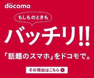 もしものときもバッチリ!! NTT docomoのバナーデザイン